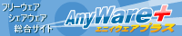 インディーズソフト総合サイトAnyWare+
